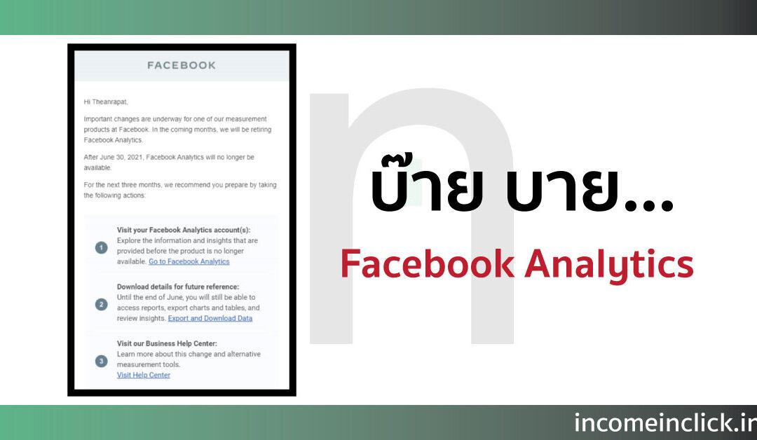 บ๊าย บาย Facebook Analytics