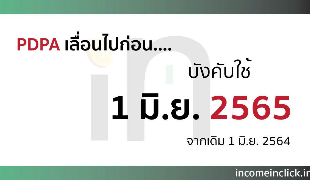 กฎหมาย PDPA ประเทศไทย เลื่อนบังคับใช้